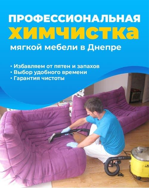 Профессиональная химчистка мягкой мебели в Днепре