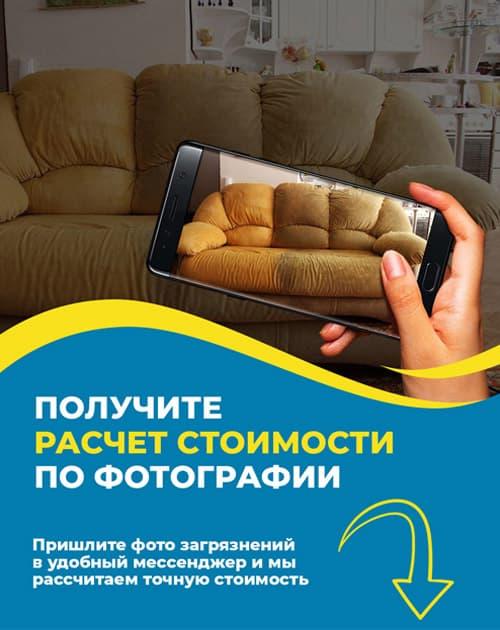 Химчистка мягкой мебели в Днепре и области - недорого и профессионально!
